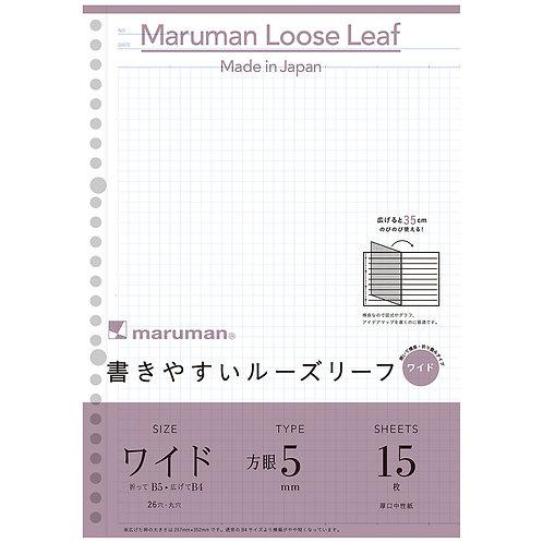 マルマン 書きやすいルーズリーフ ワイド【B5→B4】5mm方眼 26穴