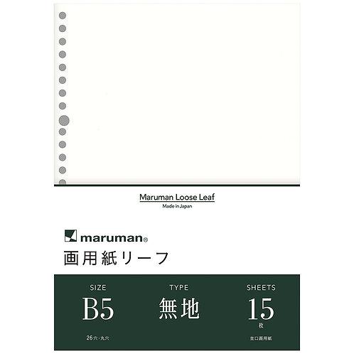 マルマン B5サイズ  画用紙リーフ 無地  L1235