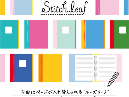 Stitch leaf オープンのお知らせ