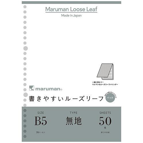 マルマン 『パッドタイプ』書きやすいルーズリーフ B5サイズ 26穴  無地 50枚 L1206P