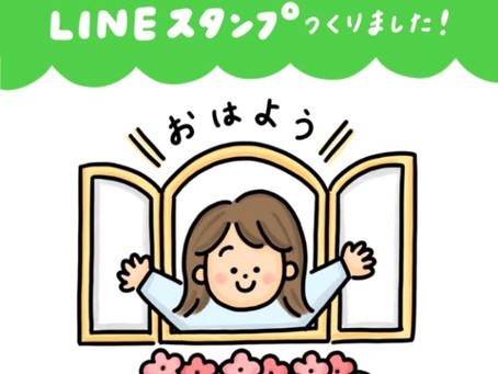 LINEスタンプ発売のお知らせ