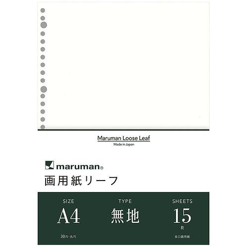 マルマンA4サイズ画用紙リーフ無地15枚