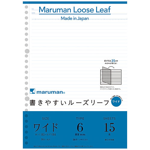 マルマン 書きやすいルーズリーフ ワイド【B5→B4】6㎜罫線 26穴