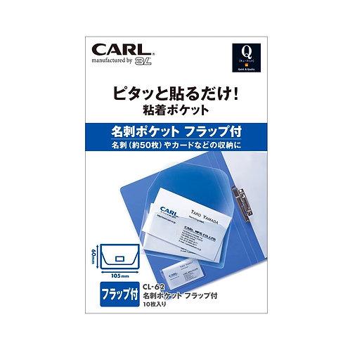 名刺ポケット(フラップ) CL-62  カール事務器