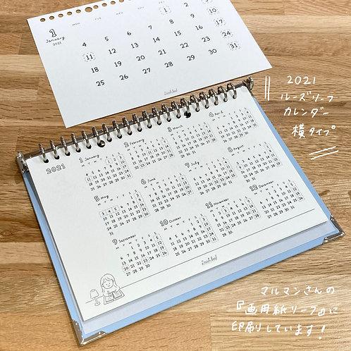 ルーズリーフカレンダー横タイプ