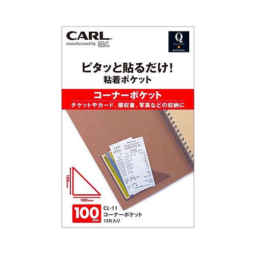 コーナーポケット CL-11 カール事務器
