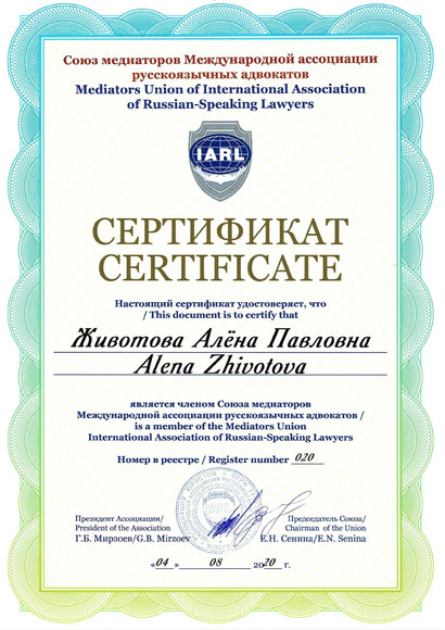 Сертификат Союз медиаторов МАРА_page-000