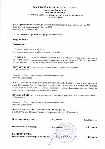 Свидетельство МАРА_page-0002.jpg
