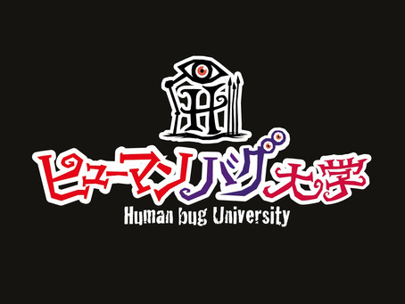 漫画Youtubeチャンネル「ヒューマンバグ大学」が登録者数70万人突破!