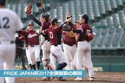 PRIDE JAPAN杯2017全国制覇の瞬間