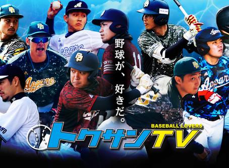 野球Youtubeチャンネル「トクサンTV」が登録者数50万人突破!