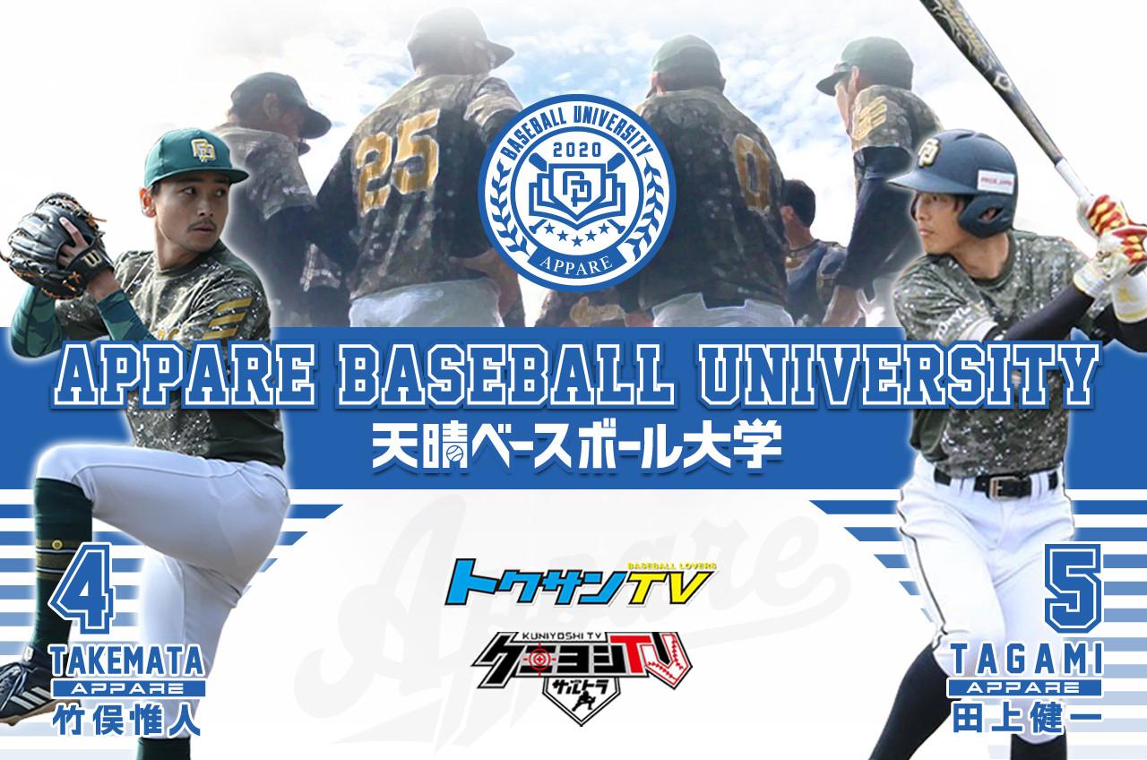 天晴ベースボール大学