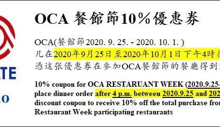 OCA疫情中秋送真情(9/25/2020-10/1/2020)