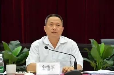 佛山原副市长宋德平被诉受贿超过两千万 滥用职权低价卖地