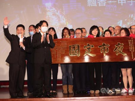 寧夏夜市理事長交接賴清德:夜市代表台灣文化
