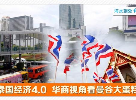 泰國促進經濟成長下猛藥 撥422億刺激消費
