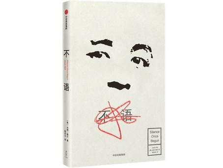 傑西 · 鮑爾:一個不像混文學圈的作家