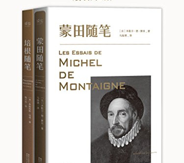 蒙田的遺產:現代隨筆四百年