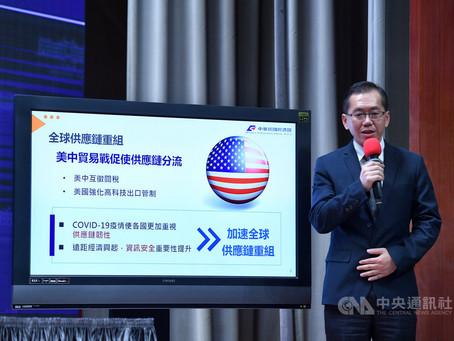 全球供應鏈重整 經濟部提台美4 策略領域合作