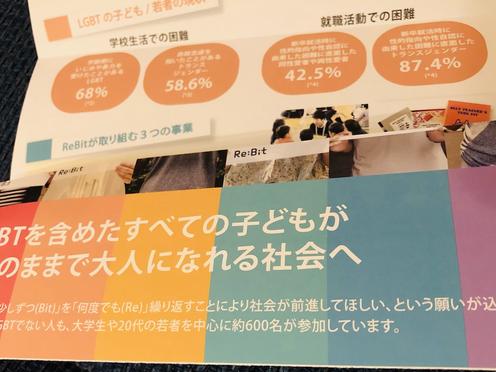 大井町、パートナーシップ制度の導入へ!