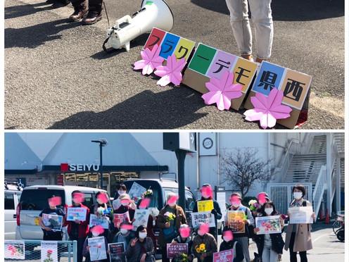 3月のフラワーデモ