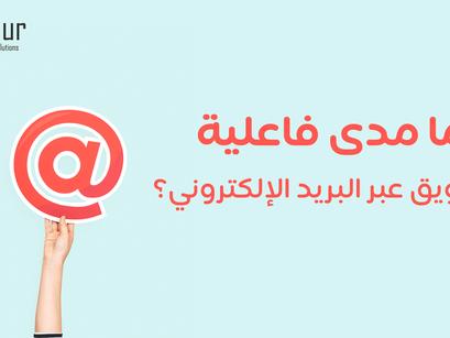 دليلك لمضاعفة مبيعاتك بالتسويق عبر البريد الإلكتروني