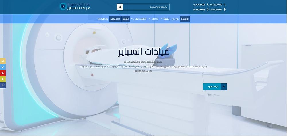 مواقع الكتروني لعيادة طبية، أفكار تسويق طبية