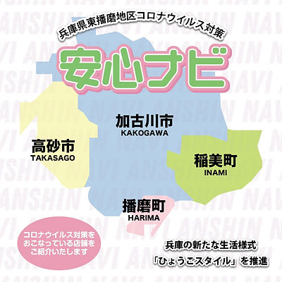 安心ナビトップ.jpg