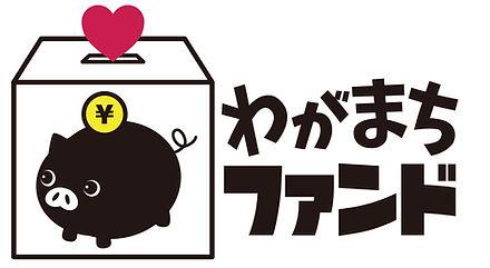 わがまち(株)ロゴ.jpg
