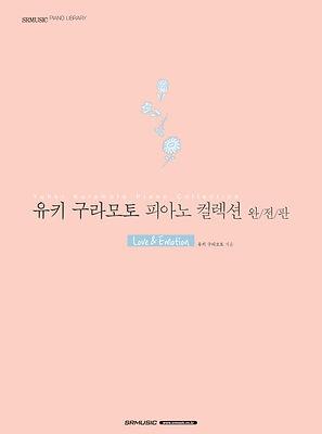 유키구라모토 피아노 컬렉션 완전판 love&emotion.jpg
