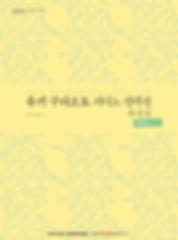 유키 구라모토 피아노 컬렉션 완전판 story.jpg