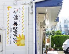 彩健美整骨院,日本神奈川県横浜市戸塚区平戸,妊婦