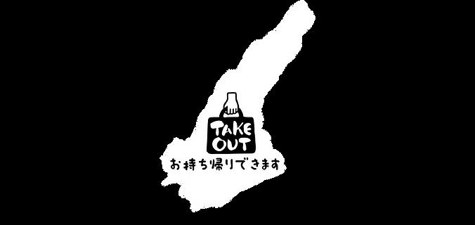 淡路テイクアウトWIX.png