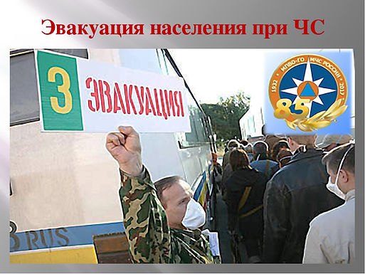 В России вступил в силу ГОСТ по эвакуации людей при авариях и катастрофах
