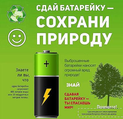 Сбор отработанных батареек!