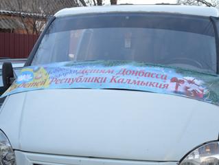 Новогодние подарки детям Донбасса!