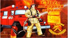 Поздравление с Днем пожарной охраны