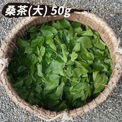 桑茶(手もみ製茶) 大50g