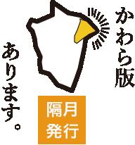 かわら版vol.13発行