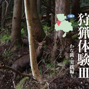 狩猟ガールとゆく!狩猟体験Ⅲ