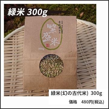 緑米 300グラム