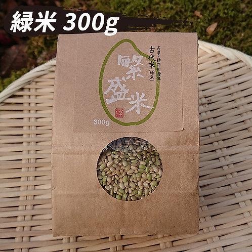 緑米(幻の古代米) 300g