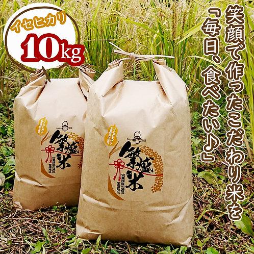 繁盛米(農薬肥料不使用)10キロ
