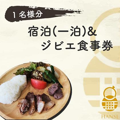 ゲストハウス繁盛校 宿泊&ジビエ食事券(1名様)