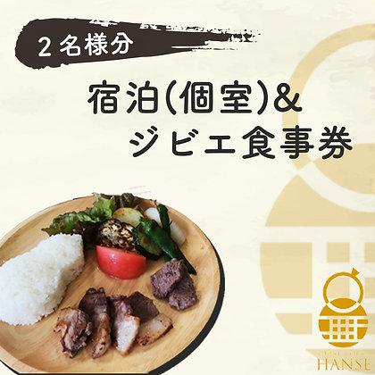 ゲストハウス繁盛校 宿泊&ジビエ食事券(2名様)