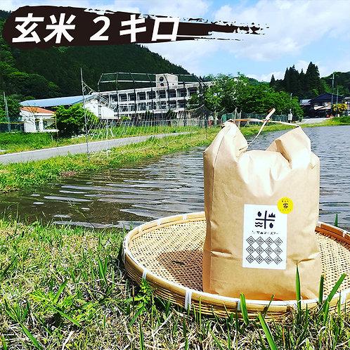 【玄米】繁盛米(農薬肥料不使用)2キロ
