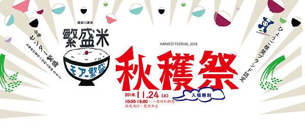 banner_harvest18.jpg
