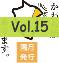かわら版vol.15発行