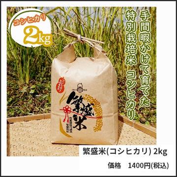 繁盛米 コシヒカリ 2キロ