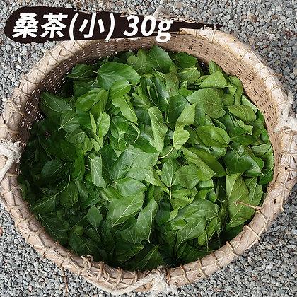 桑茶(手もみ製茶) 小30g